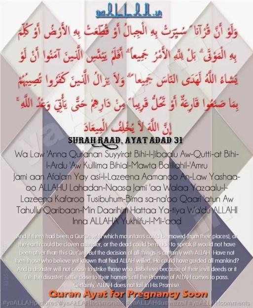 quran ayat for pregnancy soon-Surah Raad ayat 31