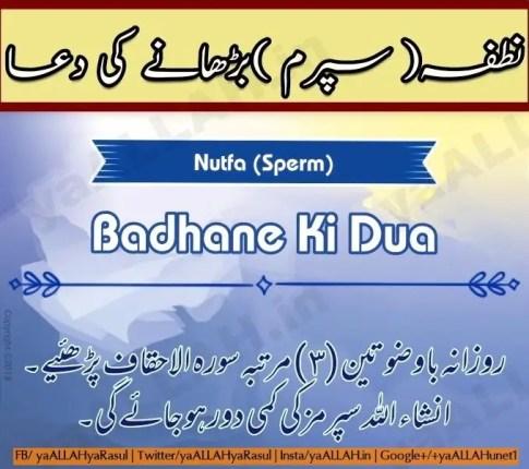 sperm count badhane ki dua in urdu