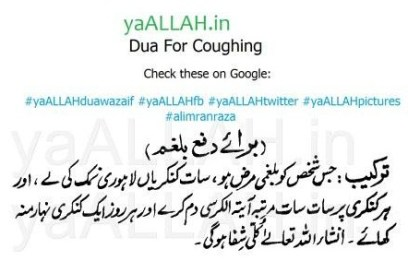 Dua For Coughing