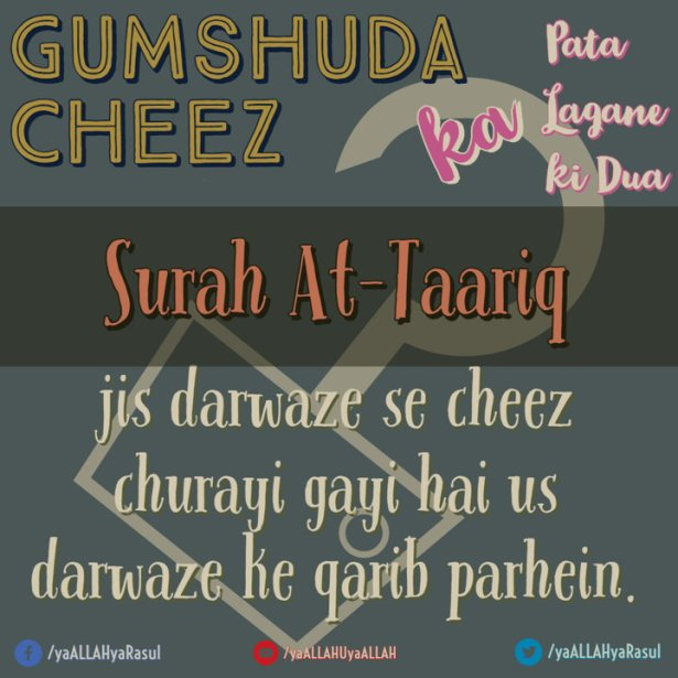 Urgent) Wazifa to Get Back Stolen Items-Gumshuda Cheez Ka Pata Lagana