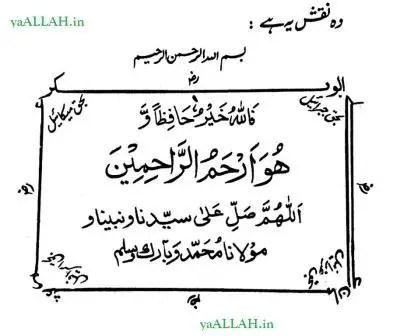 Kala Jadoo Ka Toor Quran Se