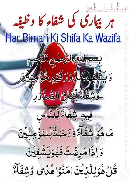 ayat-e-shifa-wa yashfi