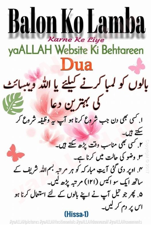 wazifa for long and strong hair in urdu-1