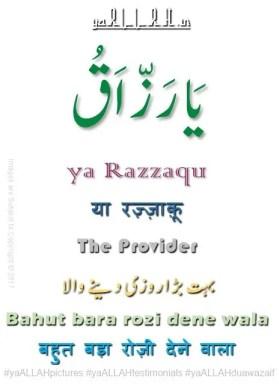ya razzaqu-the-provider-ALLAH-99-names-yaALLAH