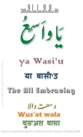 ya wasiu-the embracing-wusat wala-ALLAH-99-names-yaALLAH