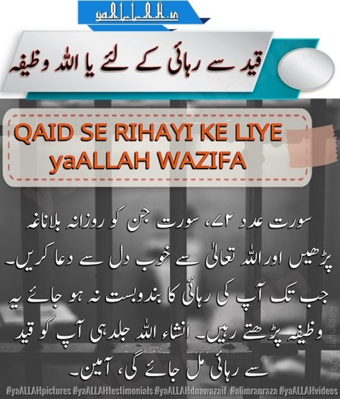 Wazifa-for- Freedom-from-Jail-jail-se-rehai-k-liye-dua