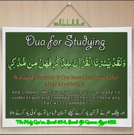 Dua for Studying-Surah-al-qamar-ayat-32-verse-yaALLAH