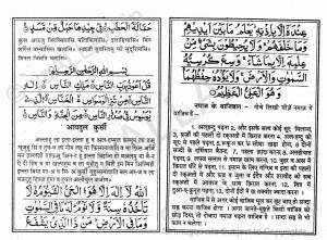 Islams Praying-10-yaALLAH.in