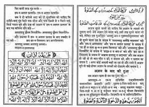 Islams Praying-3-yaALLAH.in