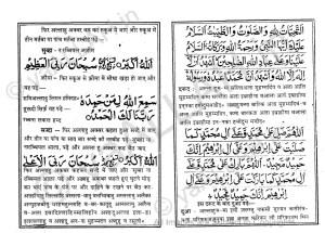 Islams Praying-6-yaALLAH.in