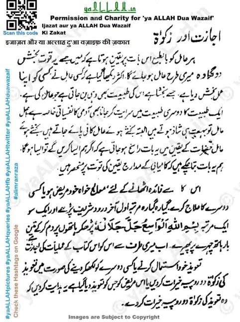 permission-charity-for-amulet-amal-ki-ijazat-aur-zakat-yaallah