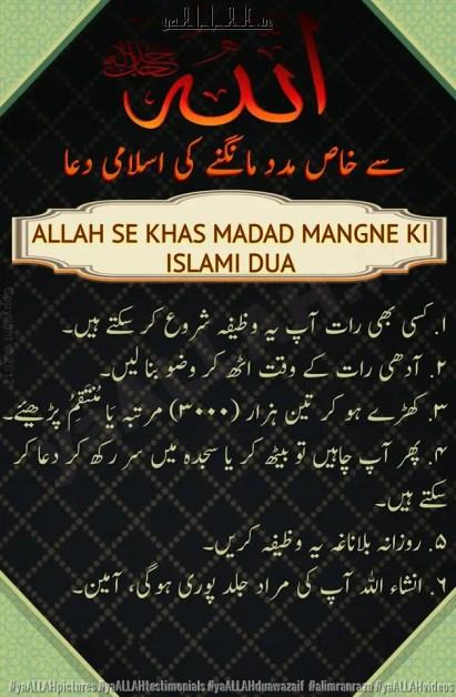 dua to get help from allah-se-madad-mangne-ka-wazifa