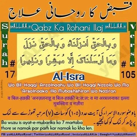 Purani Qabz ka Fori Rohani Ilaj-Qurani Wazifa for Constipation