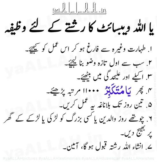 Muslim Marriage Advice-urdu-rishte ke liye-ya-mutakabbiru-amal-yaALLAH