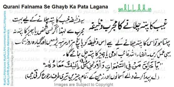 Qurani-Falnama-Se-Ghayb-Ka-Pata-Karna-yaALLAH.in