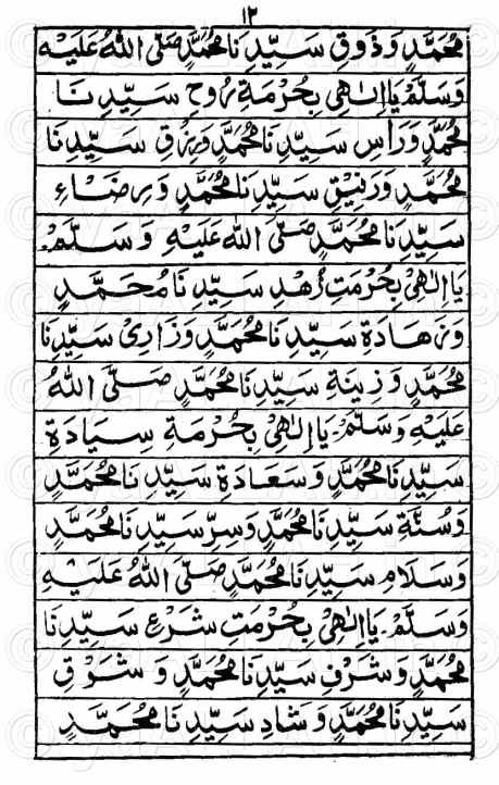 durood e muqaddas in arabic-3