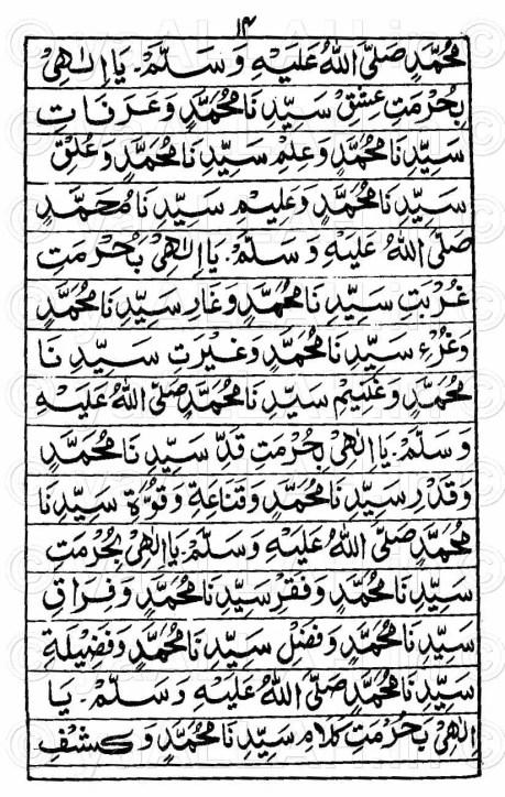 Durood e Muqaddas in Arabic | Translations | Benefits (HD