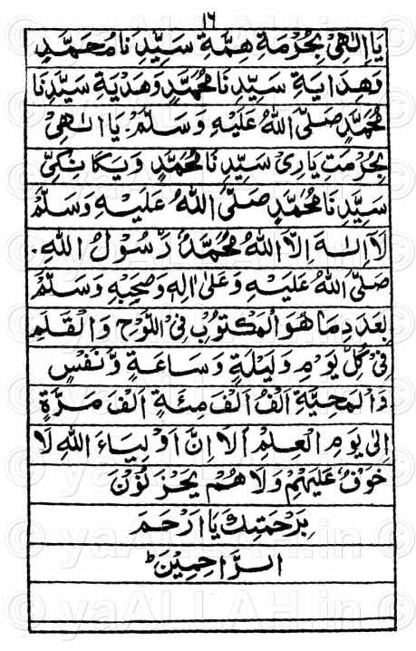 durood e muqaddas in arabic-7