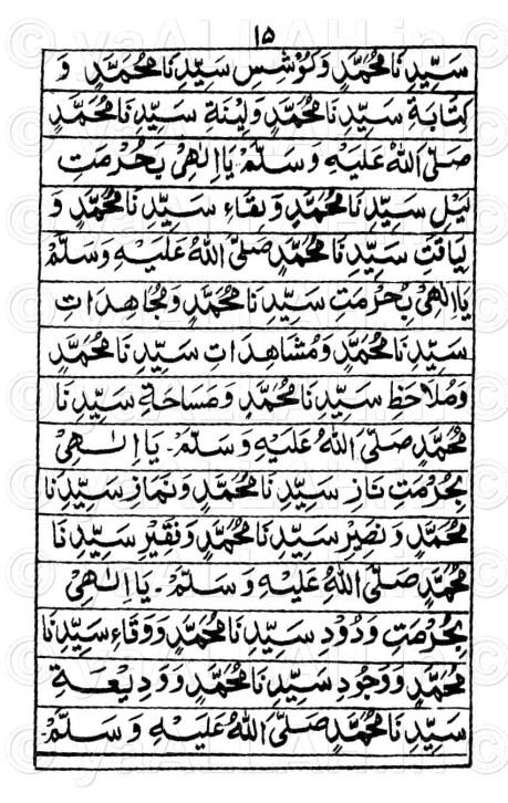 durood e muqaddas in arabic-6