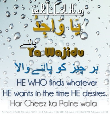 ya wajidu-Al-Wajid-wajido-ALLAH-name-Sunni-Muslim Marriage-Dua-yaALLAH