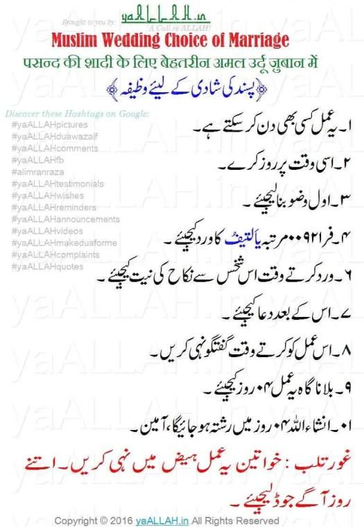 Islamic-Wedding-Choice-of Marriage-Dua-acche-rishte-ke-liye-wazifa-nikah-310816-#yaALLAHpictures