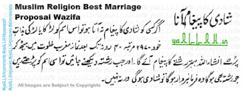 Muslim Religion Best Marriage Proposal Dua- yaALLAH.in
