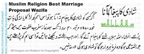 Muslim Religion Best Marriage Proposal Dua- yaALLAH.in
