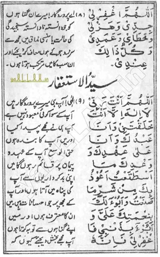 Prayer-for- Forgiveness-in-Islam-wazifa-dua-astaghfar-gunaho-ki-mafi-4-120816-#yaALLAHpictures