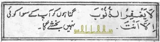 Prayer-for- Forgiveness-in-Islam-wazifa-dua-astaghfar-gunaho-ki-mafi-5-120816-#yaALLAHpictures