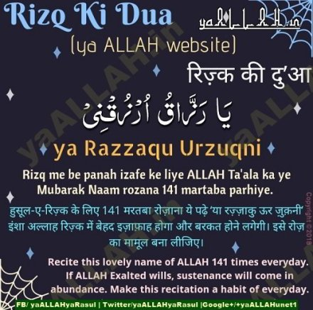 islamic dua for sustenance and wealth urzuqni in english urdu hindi