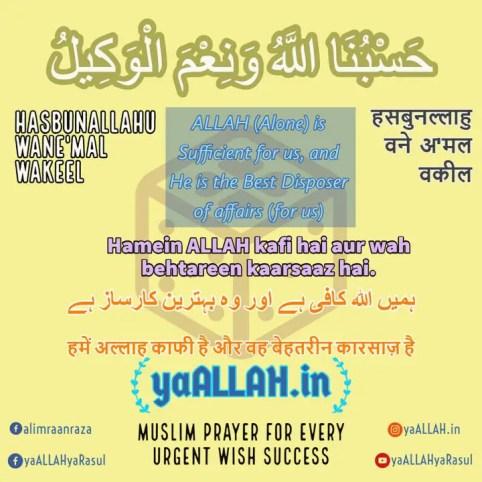 Urgent Impossible Ever) Muslim Prayer Every Urgent Wish Success