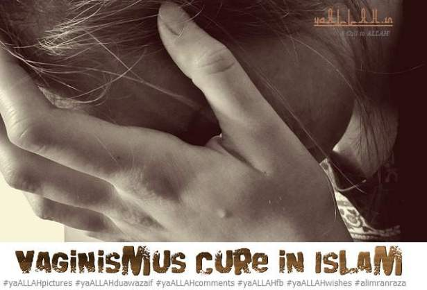 ya ALLAH Wazifa for Vaginismus Cure in Islam-#yaALLAHpictures