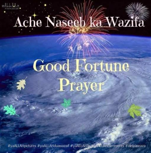 Ache-Naseeb-ka-Wazifa-Good-Fortune-Prayer