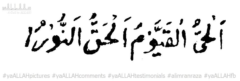 Eye Cataract Quranic Cure MotiyaBind Ke Liye Dua-yaALLAH.in