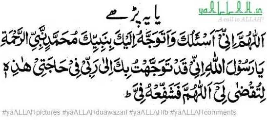 How to Pray Salatul Hajat Namaz Tarika Islam-2