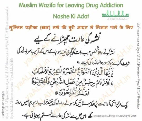 Muslim-Wazifa-for- Leaving-Drug- Addiction-Nasha-Ki- Adat