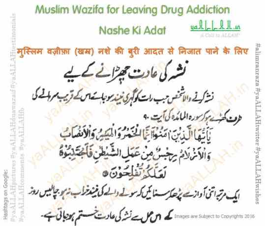 Muslim-Wazifa-for- Leaving-Drug- Addiction-Nasha-Ki- Adat