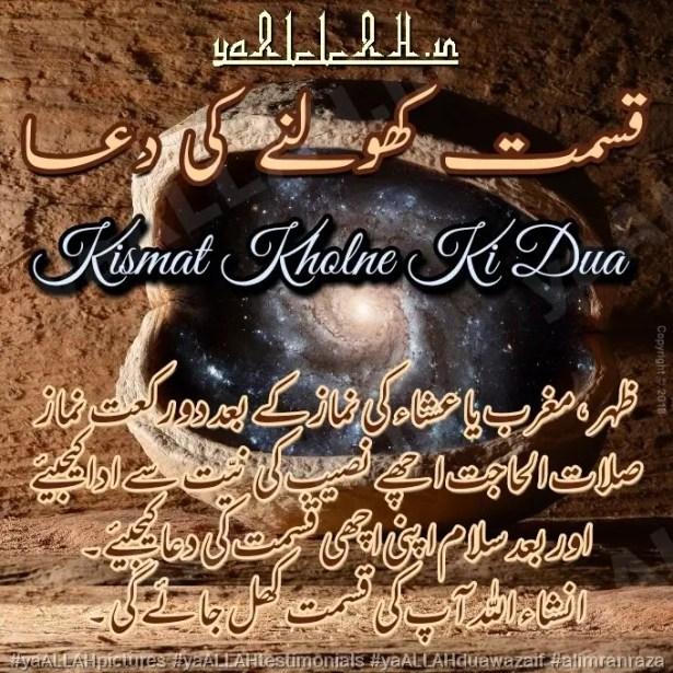kismat kholne ki dua in urdu-2