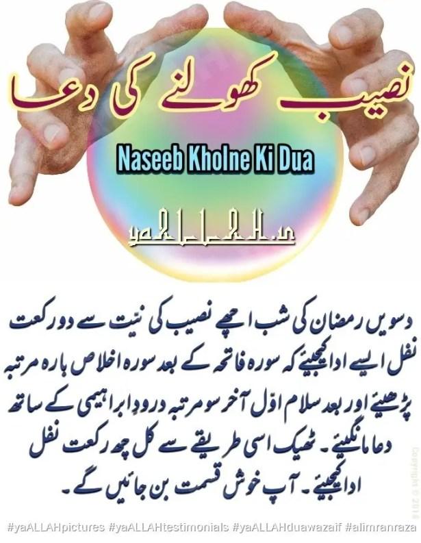 3 Raaz! Ache Naseeb ka Wazifa Good Fortune Prayer