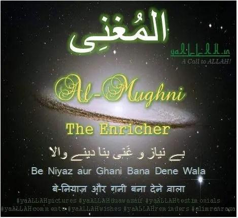 Al-Mughni-ALLAH-names-#yaALLAHpictures