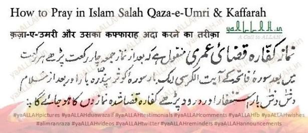 How-to-pray-in-Islam-Salah-Qaza-e-umri-Kaffarah-#yaALLAHpictures
