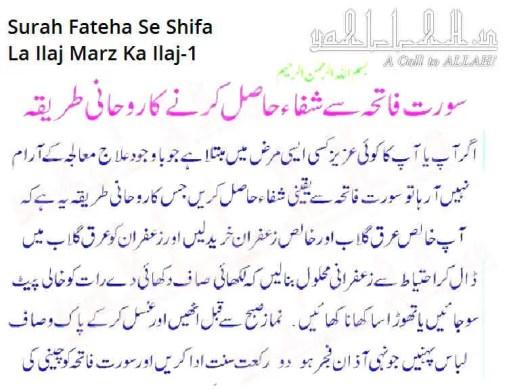 Al-Fatiha-Islamic-Wazifa-for-Hajat-Maqsad-Wishes-Desires-1-140816