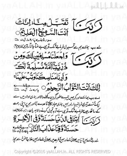 All Chahal 40 Rabbana from Quran Dua Fazail & Benefits-1-290716-2-#yaALLAHpictures