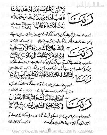 All Chahal 40 Rabbana from Quran Dua Fazail & Benefits