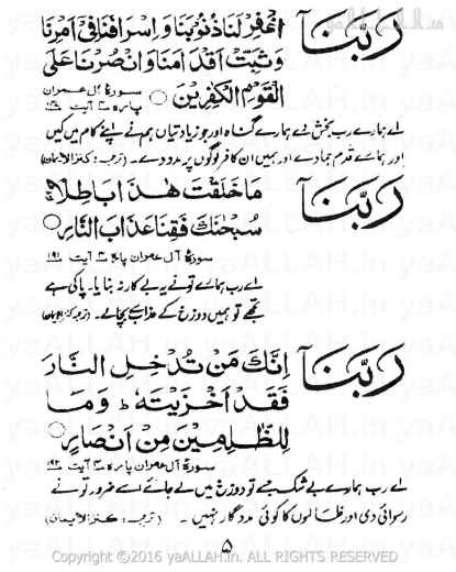 All Chahal 40 Rabbana from Quran Dua Fazail & Benefits-1-290716-5-#yaALLAHpictures