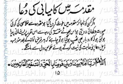 maqsad-me-kamyabi-success-in-every-purpose-wishes-goals-kaza-e-hajat-060816-#yaALLAHpictures