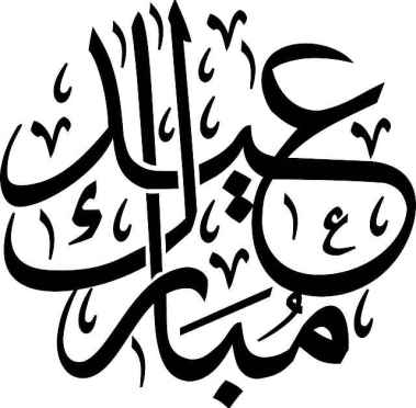 What-is-Eid-ul-Adha-Hajj-Qurbani-Farz-Celebration-110816-#yaALLAHpictures