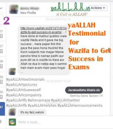 wazifa-to-get-success-in-exams-imtihan-me-pass-2-201116