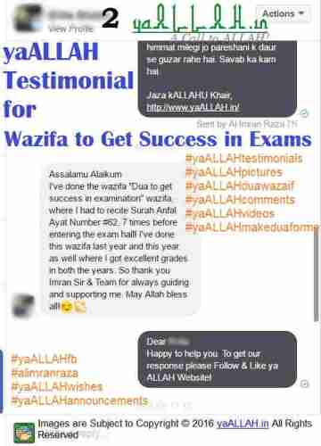 yaallah-testimonial-how-to-study-for-exam-islamic-dua-success-2-1-171116