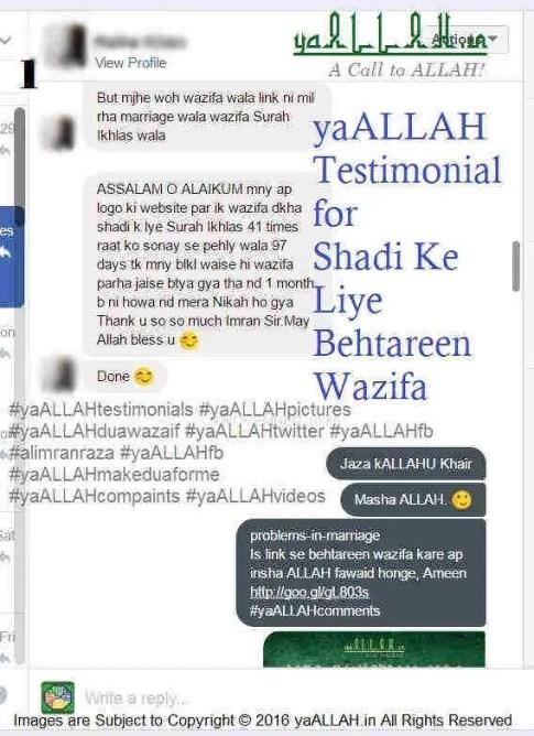 powerful-qurani-ayat-for-marriage-successful-amal-in-islam-urdu-arabic-2-yaallah-testimonial-171116